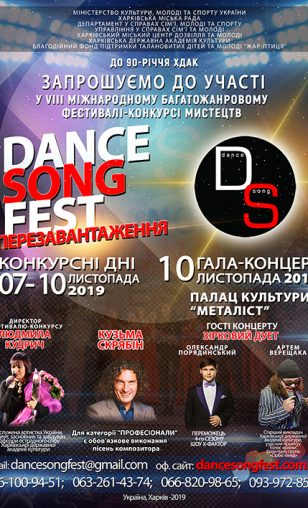 Афиша DSF 2019 v6 без Юрченко